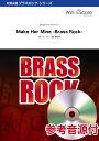 吹奏楽ブラスロック楽譜 Make Her Mine −Brass Rock− 参考音源CD付【楽譜】【沖縄・離島以外送料無料】