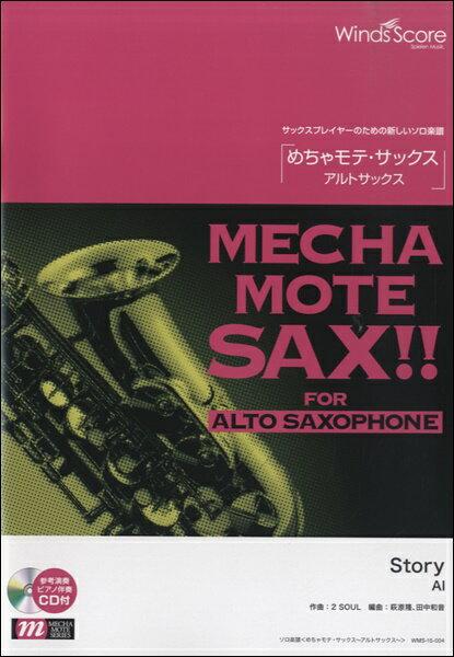 めちゃモテ・サックス〜アルトサックス〜 Story/AI 参考音源CD付【楽譜】