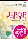 合唱で歌いたい!J-POPコーラスピース 男声4部合唱 ゴダイゴメドレー/ゴダイゴ CD付【楽譜】