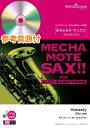 めちゃモテ・サックス〜アルトサックス〜 Honesty(A.Sax.ソロ) 参考音源CD付【楽譜】