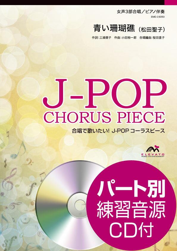 J−POPコーラスピース 女声3部合唱/ピアノ伴奏 青い珊瑚礁/松田聖子 CD付【楽譜】