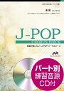 J-POPコーラスピース 混声3部合唱 未来 コブクロ CD付【楽譜】