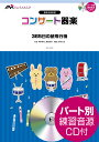 【取寄品】コンサート器楽—365日の紙飛行機 AKB48 CD付【楽譜】【送料無料】【smtb-u】