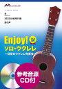 ウクレレ楽譜 ウクレレソロ 糸/365日の紙飛行機/海の声 CD付【楽譜】