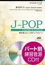 【取寄品】J-POPコーラスピース 混声3部合唱(ソプラノ・アルト・男声)/ ピアノ伴奏 ありがとう〔混声3部合唱〕 CD付【楽譜】
