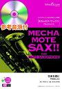 めちゃモテ・サックス〜アルトサックス〜 花束を君に 参考音源CD付【楽譜】