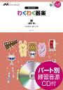 わくわく器楽 恋(星野源) CD付【楽譜】