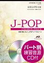 J−POPコーラスピース 女声3部合唱 ヒカリノアトリエ(M...