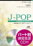 J−POPコーラスピース 混声3部合唱(ソプラノ・アルト・男声)/ピアノ伴奏 ふるさと CD付【楽譜】