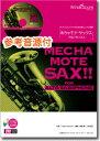 めちゃモテ・アルトサックス ホール・ニュー・ワールド CD付【楽譜】