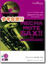 めちゃモテ・サックス〜テナーサックス 美女と野獣 CD付【楽譜】
