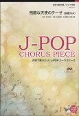 J−POPコーラスピース 混声3部合唱(ソプラノ・アルト・男声) 残酷な天使のテーゼ 高橋洋子 CD付き【楽譜】