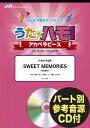 うたハモ!アカペラピース アカペラ6声 SWEET MEMORIES/松田聖子 CD付【楽譜】