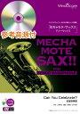 めちゃモテ・サックス〜テナーサックス〜Can You Celebrate?(テナーサックス・ソロ)ピアノ伴奏・デモ演奏 CD付【楽譜】