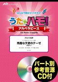うたハモ!アカペラピース アカペラ6声 残酷な天使のテーゼ 高橋洋子/アニメ「新世紀エヴァンゲリオン」主題歌 CD付【楽譜】