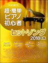 これなら弾ける 超 簡単ピアノ初心者ヒットソング 2018年版【楽譜】