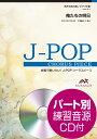 J-POPコーラスピース 男声4部合唱/ ピアノ伴奏 俺たちの明日 エレファントカシマシ CD付【楽譜】
