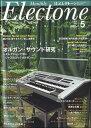 月刊エレクトーン 2016年5月号