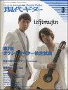 現代ギター 2015年3月号 No.615