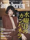 【取寄品】サウンド&レコーディングマガジン 2016年8月号