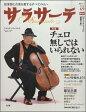 【取寄品】サラサーテ(69)