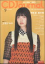 【取寄品】CDジャーナル 2016年9月号