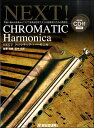 NEXT!クロマチック・ハーモニカ【楽譜】【メール便を選択の場合送料無料】