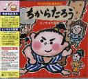 CD はっぴょう会 劇あそび ちからたろう/ピノキオの冒険【メール便不可商品】
