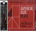 【取寄品】CD 和ジャズ・プレイズ ビートル・スウィング 赤盤【メール便不可商品】