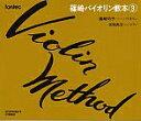 CD 篠崎バイオリン教本3【メール便不可商品】【沖縄・離島以外送料無料】