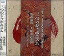 【取寄品】CD 三つのジャポニスム 大阪市音楽団 第104回定期演奏会【メール便不可商品】