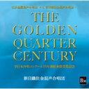 【取寄品】CD THE GOLDEN QUARTER CENTURY 新日鐵住金混声合唱団【2枚組】【メール便不可商品】