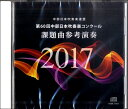 【取寄品】CD 第60回中部日本吹奏楽コンクール 課題曲参考演奏【メール便不可商品】
