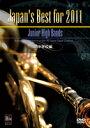 【取寄品】DVD Japan's Best For 2011 中学校編【メール便不可商品】【送料無料】【smtb-u】[音符クリッププレゼント]