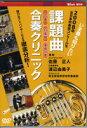 【取寄品】DVD 2008年全日本吹奏楽コンクール 課題曲合奏クリニック【送料無料】【smtb-u】【メール便不可商品】