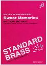 トロンボーン・カルテットのための Sweet Memories【楽譜】【送料無料】【smtb-u】