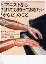ピアニストならだれでも知っておきたい からだのこと【メール便を選択の場合送料無料】