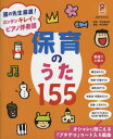 【取寄品】保 カリBOOKS 28 カンタンキレイなピアノ伴奏譜 保育のうた155【楽譜】