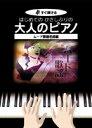 すぐ弾ける はじめての ひさしぶりの 大人のピアノ/ムード歌謡名曲編【楽譜】