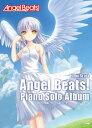 ピアノ曲集 Angel Beats!ピアノ・ソロ・アルバム【楽譜】【メール便を選択の場合送料無料】