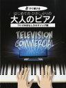 すぐ弾ける はじめての ひさしぶりの 大人のピアノ TV・CMおもしろネタソング編【楽譜】
