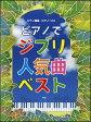 ピアノ曲集/ピアノ・ソロ ピアノでジブリ人気曲ベスト【楽譜】【メール便を選択の場合送料無料】