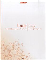ピアノピース I am/「報道ステーション」オープニングテーマ【楽譜】