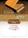 名曲をあなたの手で 大人のための はじめてのピアノ [J-POP人気レパートリー編]【改訂版】【楽譜】