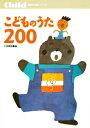 こどものうた200【楽譜】【メール便を選択の場合送料無料】