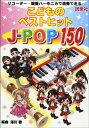 【取寄品】リコーダー・鍵盤ハーモニカで演奏できる こどものベストヒット J-POP 150【楽譜】【メール便送料無料】