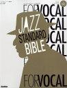 ジャズ・スタンダード・バイブル for VOCAL CD付【楽譜】【メール便を選択の場合送料無料】