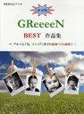 ピアノソロ&弾き語り 決定版 GReeeeN BEST 作品集【楽譜】【メール便送料無料】