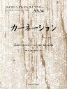 バイオリンセレクトライブラリー34 カーネーション/椎名林檎【楽譜】