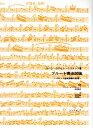 クヴァンツ・フルート奏法試論 バロック音楽演奏の原理【送料無料】【smtb-u】
